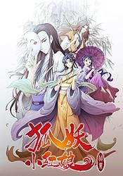 Huyao Xiao Hongniang: Zhu Ye Pian