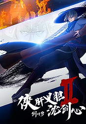 Xia Gan Yi Dan Shen Jianxin 2nd Season