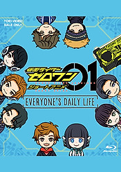 Kamen Rider Zero-One: Everyone's Daily Life