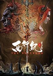Xixing Ji 3rd Season