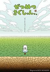 Zetsumetsu Kigu-shun–. (2020)