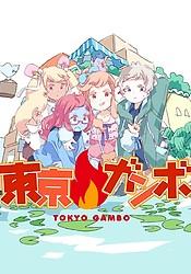 Tokyo Gambo