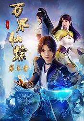 Wan Jie Xian Zong 3rd Season