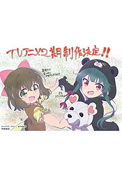 Kuma Kuma Kuma Bear 2nd Season