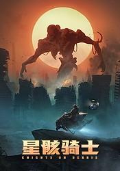 Xing Hai Qi Shi