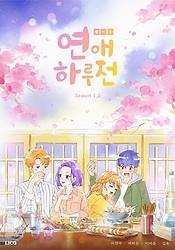 Yeon-ae Halujeon 2