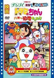 Chinpui: Eri-sama Katsudou Daishashin