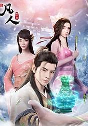 Fanren Xiu Xian Zhuan: Yanjia Bao Pu Zhan