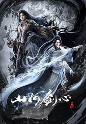 Shan He Jian Xin