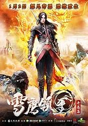 Xue Ying Ling Zhu Zhi Qi Yu Pian