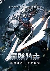 Xing Hai Qi Shi 2nd Season