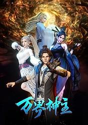 Wan Jie Shen Zhu 3rd Season