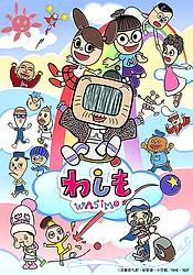 Washimo 9th Season