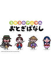 ColoColo Animal Otogibanashi