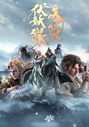 Tian Bao Fuyao Lu Season 2