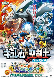 Pocket Monsters Best Wishes! Season 2: Kyurem vs. Seikenshi