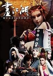 Hua Jiang Hu Zhi Bu Liang Ren