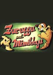 Zuruggu and Mimikkyu