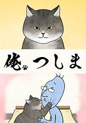 Ore, Tsushima (Web)