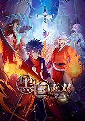 Heibai Wushang 3rd Season