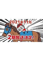 Neko Jockey 2nd Season