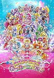PreCure All Stars: Haru no Carnival♪