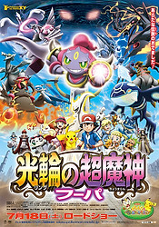 Pokémon the Movie XY: Ring no Choumajin Hoopa