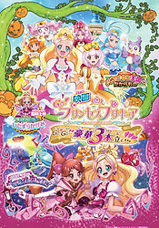 Go! Princess Precure Movie: Go! Go!! Gouka 3-bon Date!!!