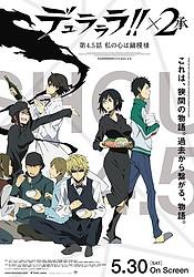 Durarara!!×2 Shou: Watashi no Kokoro wa Nabe Moyou