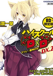 High School DxD BorN: Yomigaeranai Fushichou