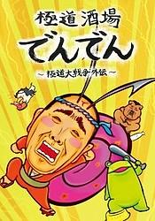 Gokudou Sakaba Denden: Gokudou Daisensou Gaiden