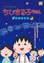 Planetarium Chibi Maruko-chan, Hoshi ni Negai o
