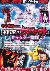 Mewtwo: Kakusei e no Prologue