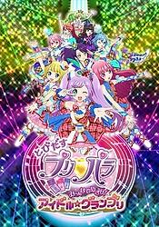 Tobidasu PriPara: Minna de Mezase! Idol Grand Prix
