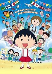 Chibi Maruko-chan Movie (2015)