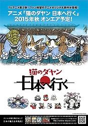 Neko no Dayan: Nihon e Iku