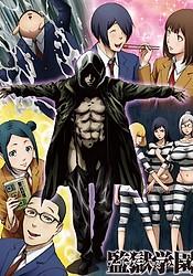 Kangoku Gakuen OVA