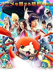 Youkai Watch Movie 3: Sora Tobu Kujira to Double no Sekai no Daibouken da Nyan!