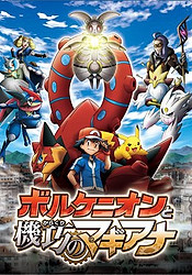 Pokémon the Movie XY&Z: Volcanion to Karakuri no Magearna