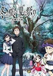 Fuyu no Chikai, Natsu no Matsuri: Takeo no Ookusu