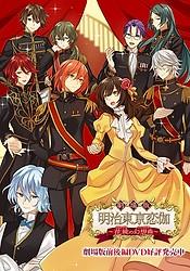 Meiji Tokyo Renka: Hanakagami no Fantasia