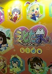 Etotama: Eto Tamashii - Kids