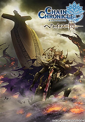 Chain Chronicle: Haecceitas no Hikari Chapter 3