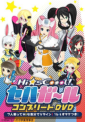 Hi☆sCoool! SeHa Girls Special