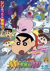 Crayon Shin-chan Movie 25: Shuurai! Uchuujin Shiriri