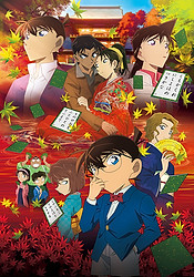Detective Conan Movie 21: Kara Kurenai no Love Letter