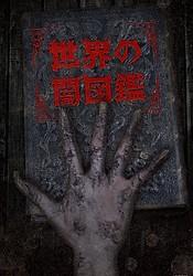 Sekai no Yami Zukan