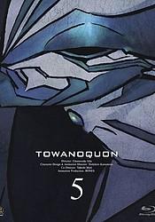 Towa no Quon 5: Souzetsu no Raifuku