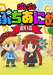 Guru Guru Petit Anime Gekijou