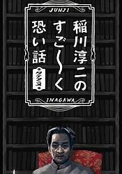 Inagawa Junji no Sugooku Kowai Hanashi